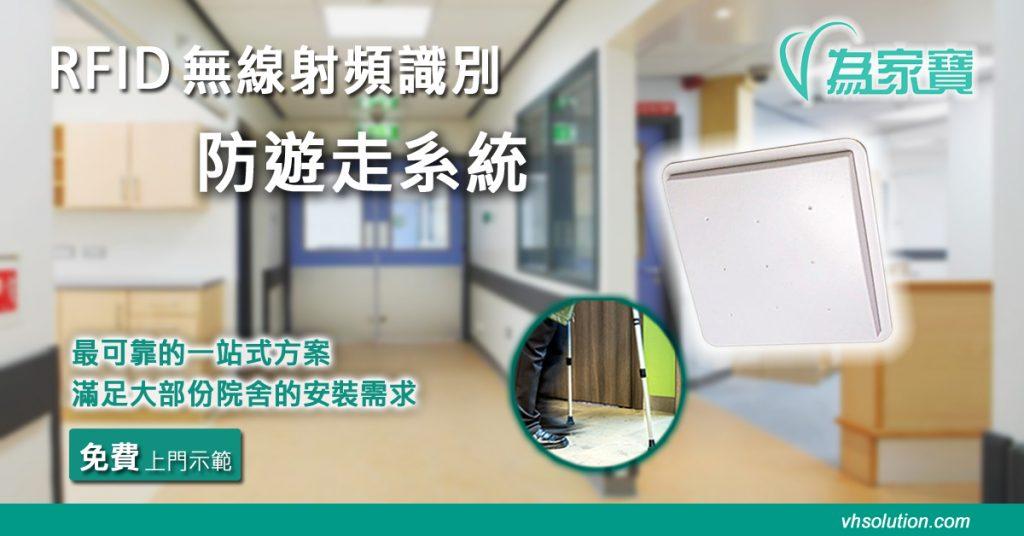 RFID Anti-wandering system